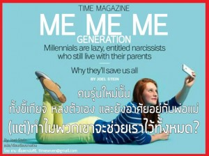 generation me in time magazine