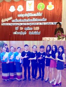 ภัยคุกคามต่อความมั่นคงปลอดภัยทางไซเบอร์กับวัฒนธรรมไทย