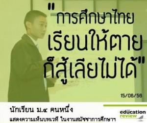 การศึกษาไทย เรียนให้ตาย ก็สู้เลียไม่ได้