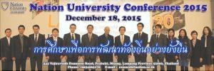 ประชุมวิชาการ 2015