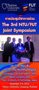 ntu fut 2016 symposium