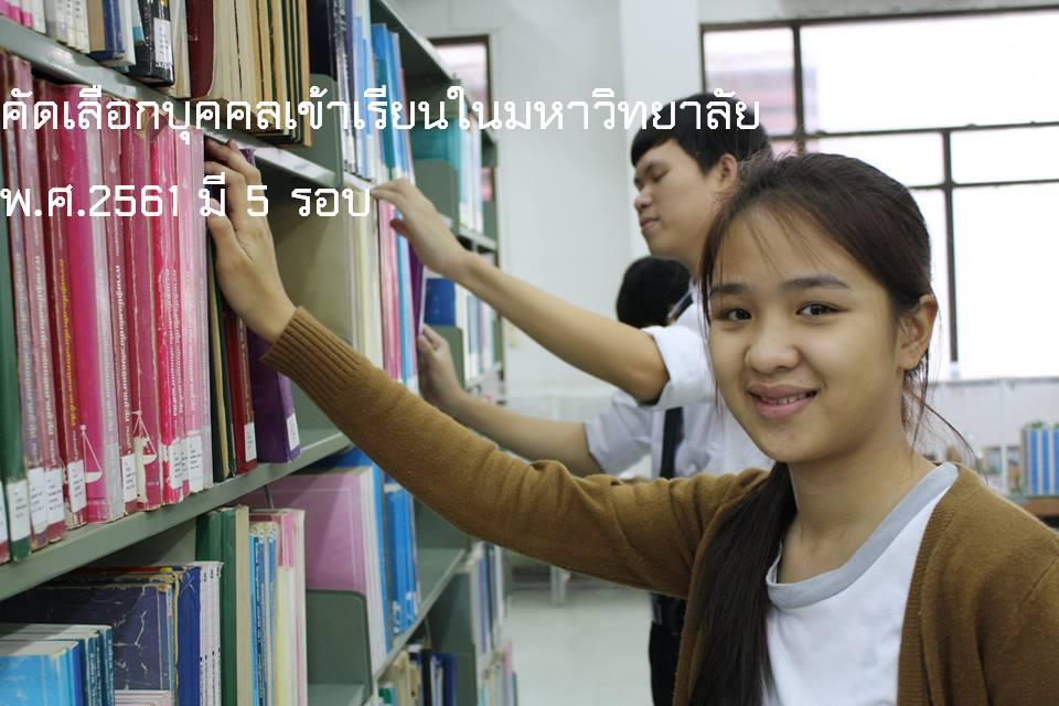 รับบุคคลเข้าศึกษาในอุดมศึกษา พ.ศ.2561 จำนวน 5 รอบ